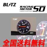 ブリッツ メーター SDメーター φ60 黒 温度計(油温計・水温計) 電気式 代引無料 2個以上で
