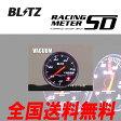ブリッツ BLITZ SDメーター φ60 黒 バキューム計 電気式