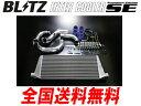 ブリッツ BLITZ SEインタークーラー スカイライン ER34 98/05?01/06 RB25DET