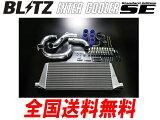 闪电战中冷器中冷器SE JZX100 96/09?驱逐舰1JZ - GTE[ブリッツ インタークーラー SEインタークーラー チェイサー JZX100 96/09〜 1JZ-GTE ]