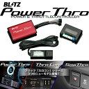 ブリッツ BLITZ 【スロットルコントローラー パワスロ Power Thro】 アルトワークス HA36S R06A 15/12-