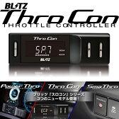 ブリッツ スロットルコントローラー スロコン ハイエース TRH200V 1TR-FE 04/08-