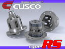 CUSCO LSD type-RS 2WAY リア用 スカイライン DR30 FJ20ET 84/8〜85/7 MT 標準デフ:オープン