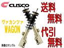 送料無料 代引無料CUSCO クスコ 車高調整キット ヴァカンツァワゴン オデッセイ RA7/RA9 4WD 00/01〜03/10