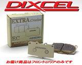 DIXCEL ブレーキパッド エクストラクルーズ フロント用 ヴォクシー AZR65G 2000 01/11〜07/06