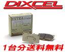 ディクセル ブレーキパッド EC エクストラクルーズ 前後1台分 レガシィB4 BL5 03/06〜09/05 2000 送料無料