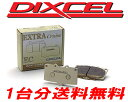 DIXCEL ブレーキパッド エクストラクルーズ 前後1台分 セリカ ZZT231 1800 99/8〜06/04