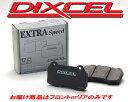 ディクセル ブレーキパッド ES エクストラスピード リア用 レガシィB4 BL5 03/06〜09/05 2000