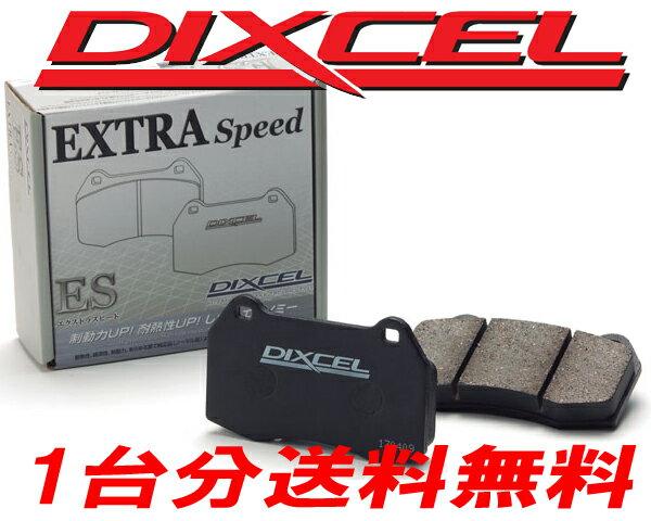 ディクセル ブレーキパッド エクストラスピード 前後1台分 シルビア S14 93/10〜99/1 2000 送料無料