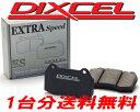 DIXCEL ブレーキパッド ES エクストラスピード 前後1台分 インプレッサ GDB 2000 00/08〜07/11