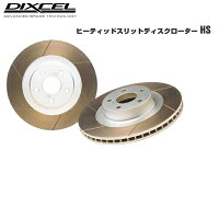 DIXCEL ディクセル HS ブレーキディスクローター ローレル SC33 88/12〜93/1 ABS付 フロント用左右1セット