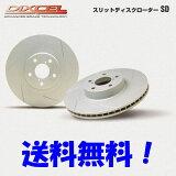 ディクセル ブレーキローター SD ラパン HE21S 02/9〜 TURBO フロント用左右1セット 送料無料