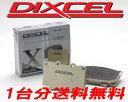 DIXCEL ブレーキパッド Xタイプ 前後1台分 ティーノ PV10 1800〜2000 98/12〜01/01