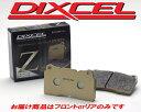 ディクセル ブレーキパッド Zタイプ フロント用 スプリンタートレノ AE86 83/5〜87/4 1600 送料無料