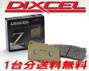 ディクセル ブレーキパッド Zタイプ 前後1台分 ランサーエボリューション CT9A 00/03〜07/11 2000 送料無料