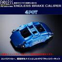エンドレス ブレーキキャリパー 4POT システムインチアップキット (フロント用) フィット GE8 送料無料