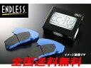エンドレス ブレーキパッド CC-Rg リア用 プリメーラワゴン WFP12 WTP12 WRP12 2000〜2500 H13.1〜 送料無料