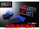 ENDLESS ブレーキパッド MX72 リア用 ギャランフォルティススポーツバック CX4A 2000 H20.12〜 ラリーアート