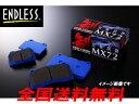 ENDLESS ブレーキパッド MX72K フロント用 コペン L880K 660 H14.6〜 リアドラム