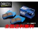 送料無料エンドレスENDLESSブレーキパッドNS97フロント用スカイラインR32系2000〜H1/8〜H5/8