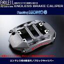 エンドレス ブレーキキャリパー RacingMONO6r システムインチアップキット (リア用) フェアレディZ Z34 前期専用 VERS...