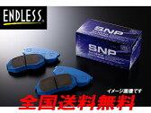 エンドレス ブレーキパッド SNP フロント用 ハイエース 200系全車 2500〜2700 H16.8〜 送料無料