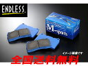 エンドレス ブレーキパッド SSM フロント用 ブルーバード ENU12 1800〜 H1.10〜H3.9 送料無料