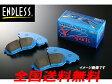 ENDLESS ブレーキパッド SSY フロント用 MRワゴン MF21S 660 H13.12〜H18.1 型式12362 車台番号確認