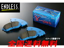 ENDLESS ブレーキパッド SSY リア用 プリメーラワゴン WFP12 WTP12 WRP12 2000〜2500 H13.1〜
