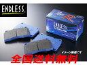 送料無料エンドレスENDLESSブレーキパッドTYPE-Rフロント用スカイラインR32系2000〜H1/5〜H5/8