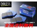 エンドレス ブレーキパッド TYPE-R 1台分 RX-8 SE3P 654×2 H15.4〜H20.3 送料無料 代引無料
