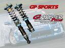 GPスポーツ 車高調キット G-MASTER Pros チェイサー JZX100 DG-5とのコラボモデル/Swiftスプリング仕様 送料無料