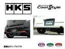 HKS CoolStyle マフラー スペーシア DBA-M...