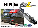 HKS マフラー ハイパワー スペックL マフラー レヴォーグ DBA-VM4 FB16(TURBO) 14/06- 送料無料