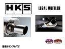 HKS マフラー リーガル マフラー ビート E-PP1 E07A 91/05-96/01 送料無料