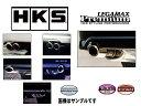 HKS マフラー リーガマックスプレミアム マフラー インプレッサスポーツ DBA-GP7 FB20 11/12- 送料無料