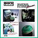HKS エアクリーナー スーパーパワーフローリローデッド インテグラタイプR E/GF-DC2、DB8 95/10-01/06 B18C 送料無料