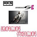 HKS 車高調キット ハイパーマックス S-Style C エルグランド TE52 10/08- QR25DE 送料無料 代引無料