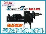 【限期宣传活动】【】JIC Ground Zero 轴配套元件camber∶0度/0mm rukusu ML21S 2WD[JIC Ground Zero アクスルキット キャンバー:0度/0mm ルークス ML21S 2WD]