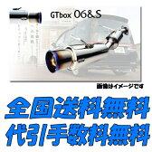 柿本改 GT box 06&S マフラー スイフト DBA-ZC72S K12B 2WD 1.2L 10/9〜