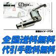 カキモト マフラー hyper GT box Rev. ティーダ DBA-C11 HR15DE 2WD 1.5L 04/9〜10/3 送料無料 代引無料