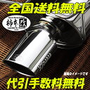 カキモト マフラー KRnoble Ellisse スイフト DBA-ZC71S K12B 2WD 1.2L 07/5〜10/3 送料無料 代引無料