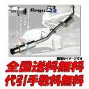 カキモト マフラー Regu.06&R スカイラインGT-R E-BCNR33 RB26DETT 95/1〜99/1 送料無料 代引無料