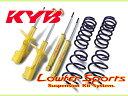 KYB カヤバ ショックアブソーバー ローファースポーツキット 1台分 マークX GRX120 4GRFSE(2.5L) FR 04/11〜 送料無料