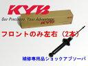 KYB カヤバ 補修用ショックアブソーバー フロント2本セット ヴィッツ NCP10 2NZ-FE 2WD 00/1〜02/8 送料無料