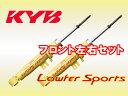 カヤバ KYB ローファースポーツ フロント(左右セット) レガシィツーリングワゴン BP5A-59F EJ20 AWD 03/5〜 ショックアブソーバー