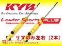 カヤバ KYB ローファースポーツ プラス リア(左右セット) アクア NHP10 FF 11/12