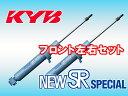 カヤバ KYB NEW SRスペシャル フロント(左右セット) ミラ L260S 4WD 02/12〜 ショックアブソーバー