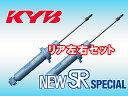 KYB カヤバ ショックアブソーバー NEW SRスペシャル リア(左右セット) シャリオ N43W 2000ガソリン 4WD 91/3〜97/9