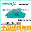 プロジェクトミュー ブレーキパッド B-SPEC 1台分セット ロードスター NB8C (TURBO) 03.12〜 送料無料 代引無料